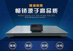 10吨地磅价格,上海地磅厂家